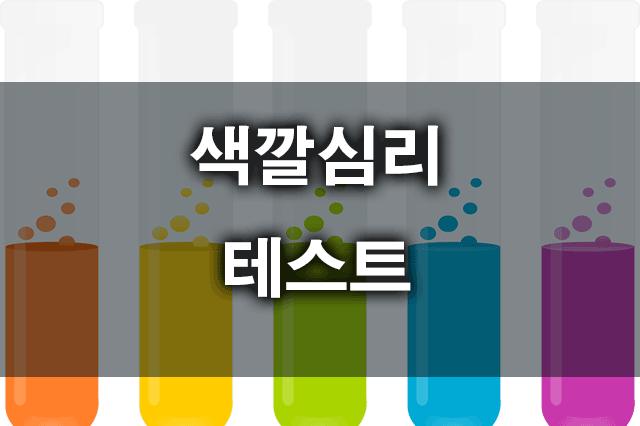 색깔심리테스트