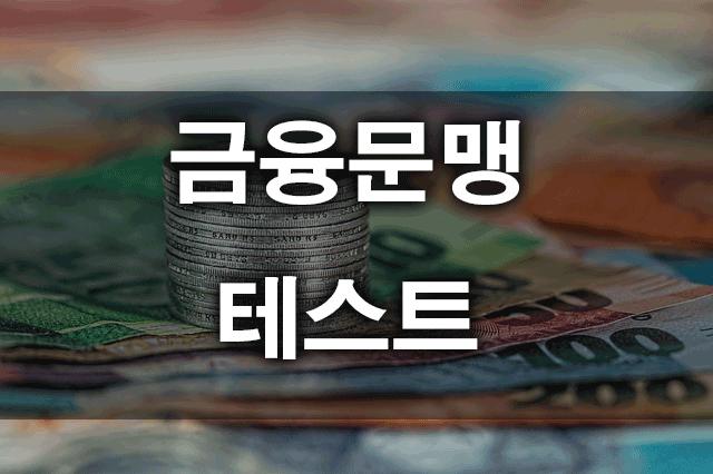 금융문맹테스트