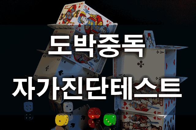 도박중독자가진단테스트