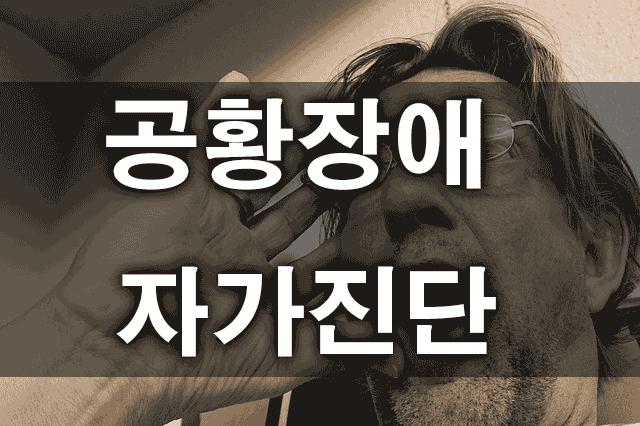 공황장애자가진단테스트