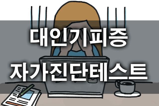 대인기피증자가진단